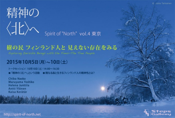 spirit-of-north_DM_omote_info